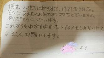 2014-09-02_23.33.21.jpg