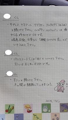 20141211_144218.jpg